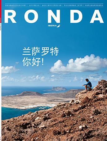 Iberia y Cedar relanzan la revista 'Ronda'